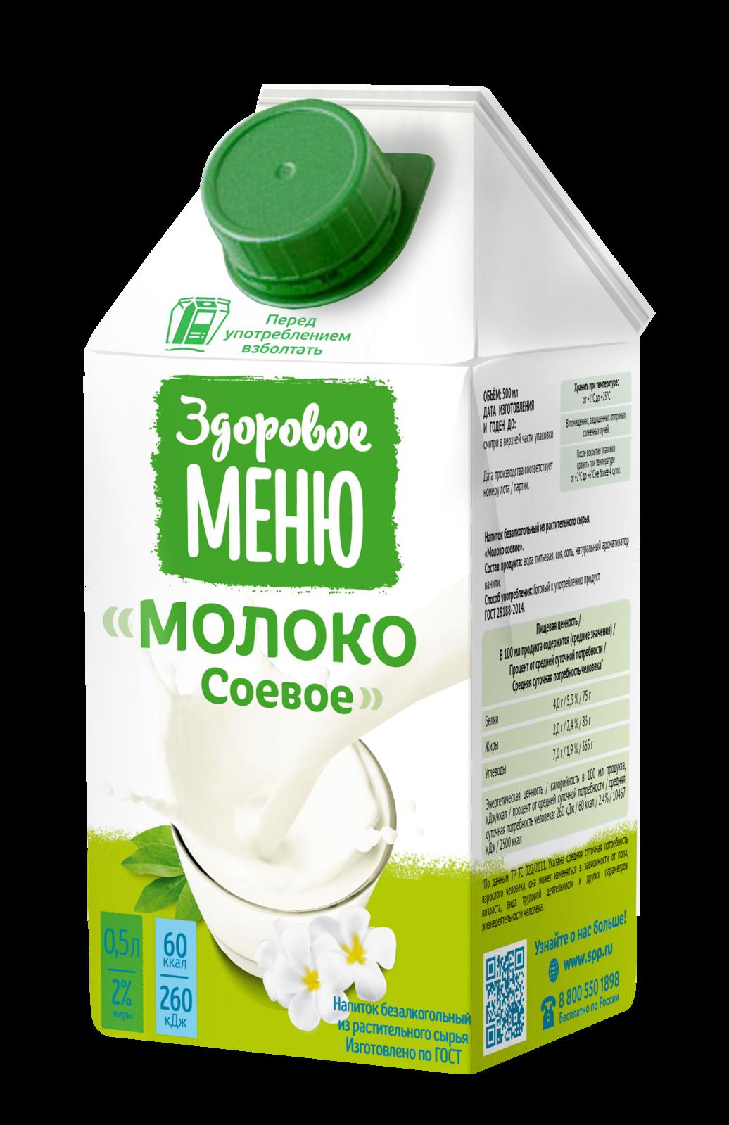 de39a51d61d3 0,5 литра молоко здоровое меню соевое.png «